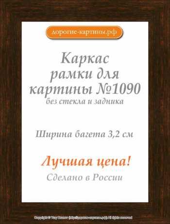 Рама №1090 40x50 см Темно-коричневая
