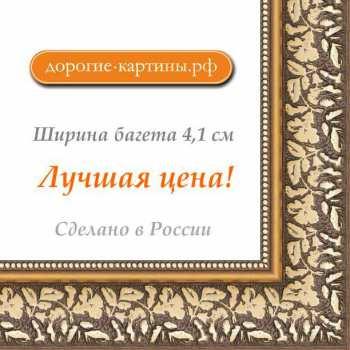 Рама №1093 40x50 см Коричневая с золотом