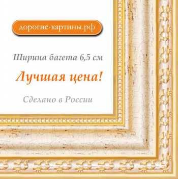 Рама №1120 60x90 см Светло-золотая