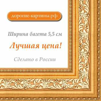 Рама №1123 40x40 см Золото. Фоторамки. Рамы для картин.