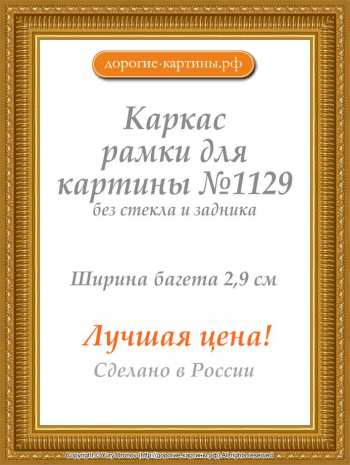 Рама №1129 30x30 см Золото