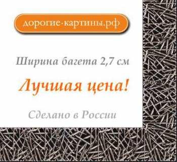Рама №1145 60x90см Черная с серебром. Фоторамки. Рамы для картин.