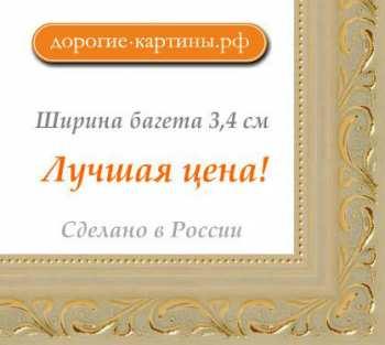 Рама №1151 50x70см Бежевая
