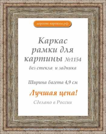Рама №1154 30x40см (A3) Серо-коричневая