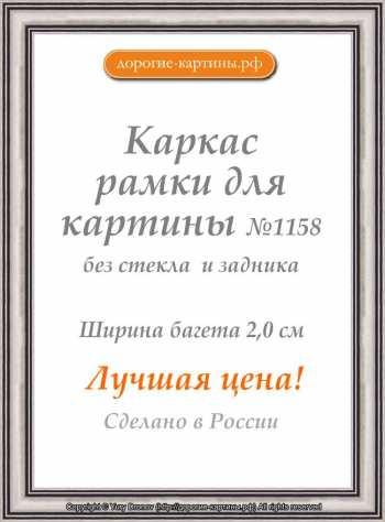 Рама №1158 40x50 см Серебряная
