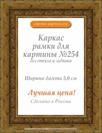 Рама №254 30x40см (А3) Золото