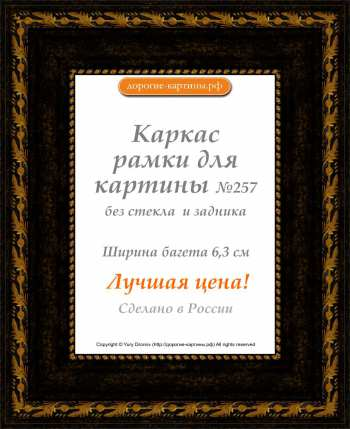 Рама №257 42x42см Темно-коричневая