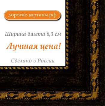 Рама №257 60х80см (А1) Темно-коричневая. Фоторамки. Рамы для картин.
