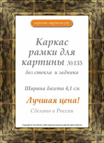 Рама №135 30x30см Коричневая с золотом