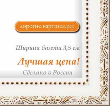Рама №270 30x40см (А3) Белая. Фоторамки. Рамы для картин.