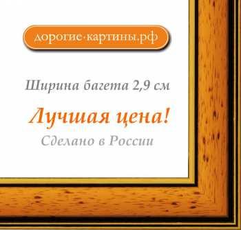Рама №30 50x70см Желто-коричневая