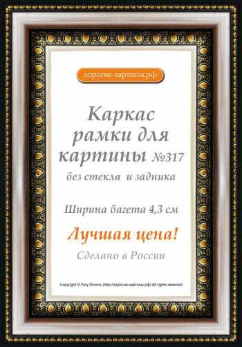 Рама №317 30x45см (А3) Серебряная