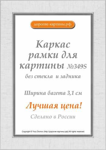 Рама №349S 30x40см (А3) Серебро с холстом