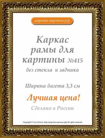 Рама №415 50x50см Черная с золотом