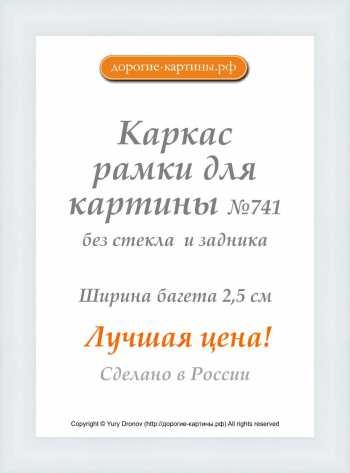Рама №741 42x42см Белая