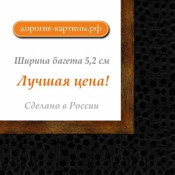 Рама №750 21х30см (А4) Черная. Фоторамки. Рамы для картин.