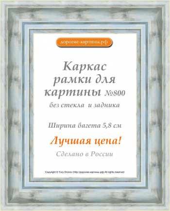 Рама №800 50x70 см Голубая