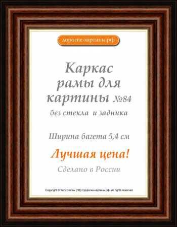 Рама №84 30x30см Темно-коричневая