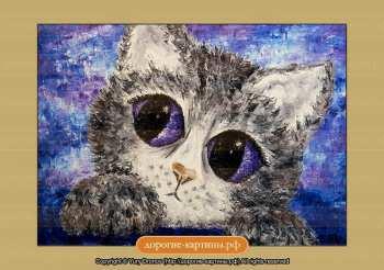 Репродукция Картины Котик с фиолетовыми глазами. Репродукции Картин. Постеры.