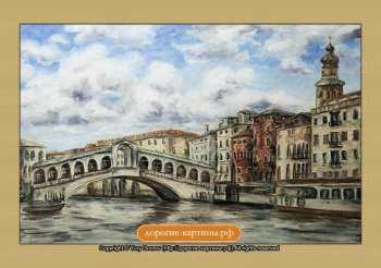 Репродукция Картины Венеция. Мост Риальто. Репродукции Картин. Постеры.