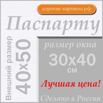 Паспарту 40x50 см №194