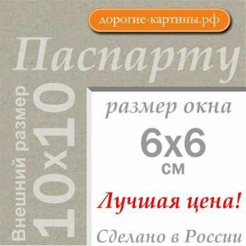 Паспарту 10x10 см №2