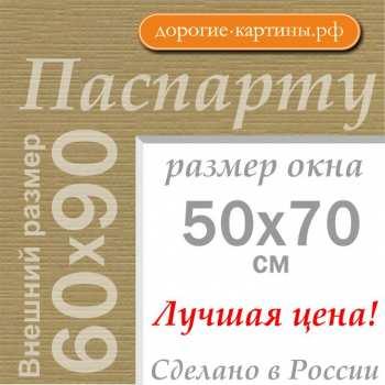 Паспарту 60x90 см №167