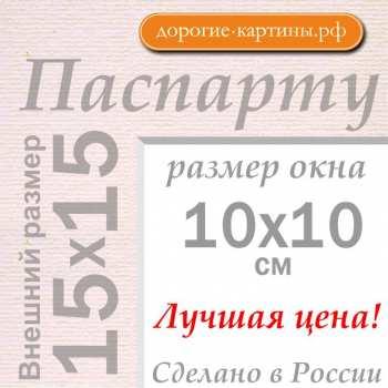 Паспарту 15x15 см №185