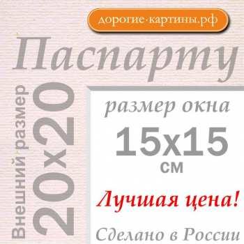 Паспарту 20x20 см №185