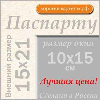 Паспарту А5 15x21 см №299