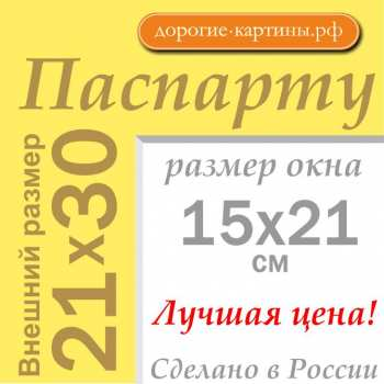Паспарту A4 21x30 см №168