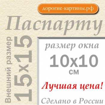 Паспарту 15х15 см №3