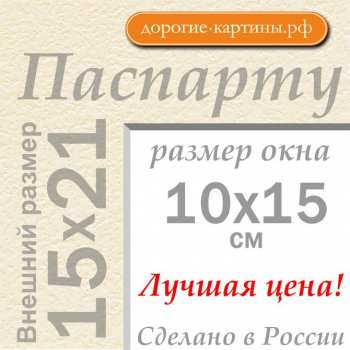 Паспарту А5 15x21 см №3