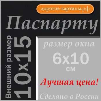 Паспарту 10x15 см (А6) №50
