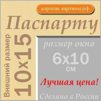 Паспарту 10x15см (А6) №62. Фоторамки. Рамы для картин.