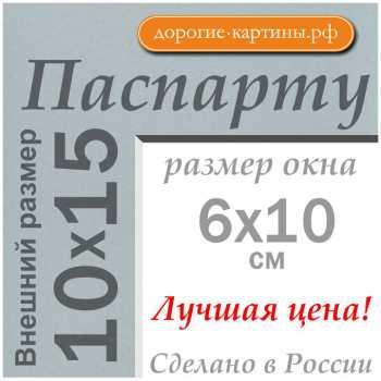 Паспарту 10x15 см (А6) №625. Фоторамки. Рамы для картин.