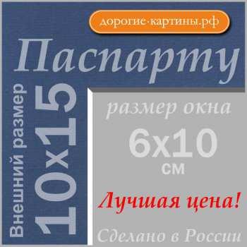 Паспарту 10x15см (А6) №63. Фоторамки. Рамы для картин.