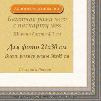 Фоторамка №1131 с паспарту для 21x30