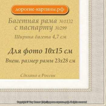 Фоторамка №1132 с паспарту для 10x15