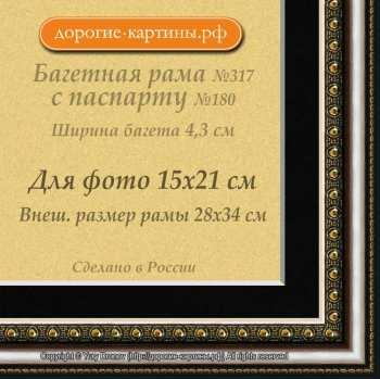 Фоторамка №317 с паспарту для 15x21