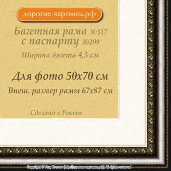 Фоторамка №317 с паспарту для 50x70