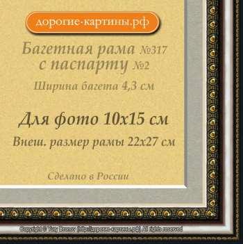 Фоторамка №317 с паспарту для 10x15