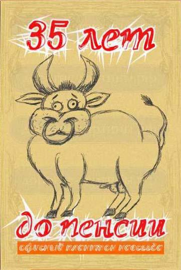 открытки с 35 летием: