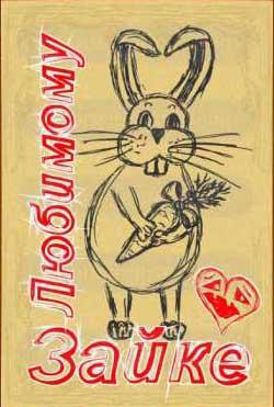 Открытка Любимому Зайке VII. Распродажа открыток. Открытки оптом.