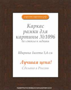 Рама №1096 60х80 см (А1) Коричневая