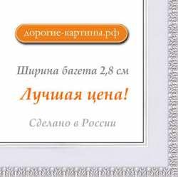 Рама №1107 30x40 см (А3) Белая