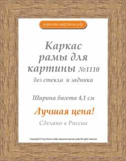 Рама №1110 40x50 см Серо-коричневая