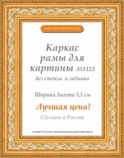 Рама №1123 100x100 см Золото