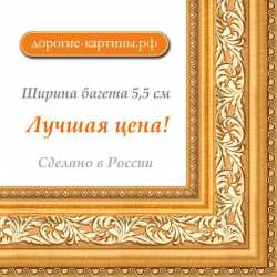 Рама №1123 50x70 см Золото