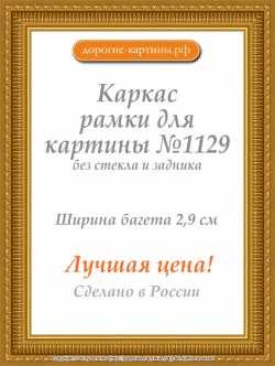 Рама №1129 70x100 см Золото